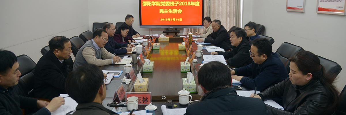我校召开党委班子2018年度民主生活会.jpg