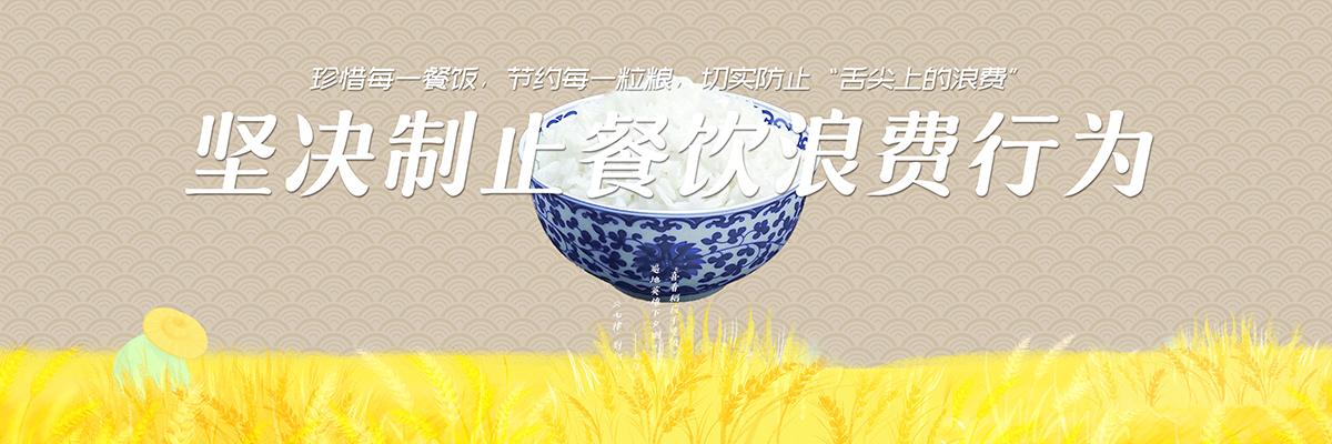 厉行勤俭节yue fandui餐饮浪费 余晓冬.jpg